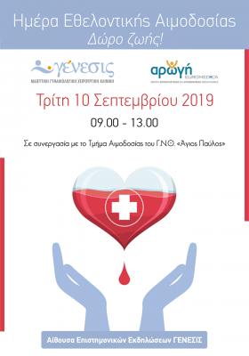 Ημέρα Εθελοντικής Αιμοδοσίας