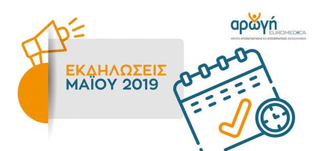 Πρόγραμμα εκδηλώσεων Μάιος 2019