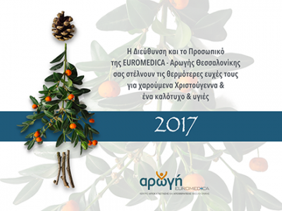 καλα χριστουγεννα 2017
