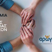 Κέντρο Αποκατάστασης Euromedica Αρωγή Θεσσαλονίκη Νόσος του Parkinson