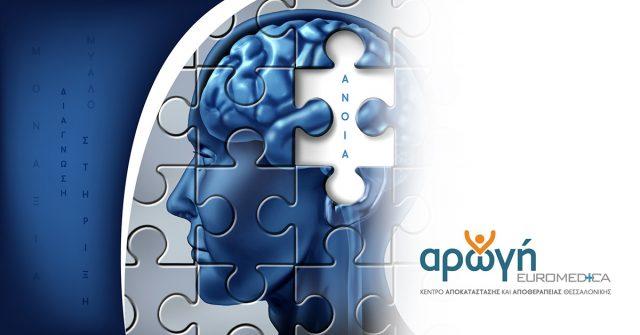 Ελληνική Εταιρία Νόσου Alzheimer - Άνοια