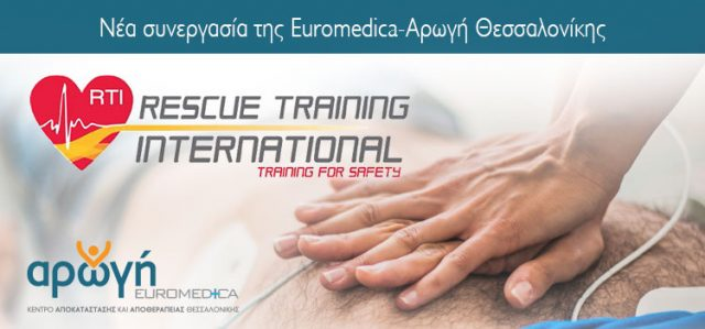 συνεργασία Euromedica-Rescue team International