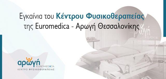 Εγκαίνια κέντρου φυσικοθεραπείας Αρωγή