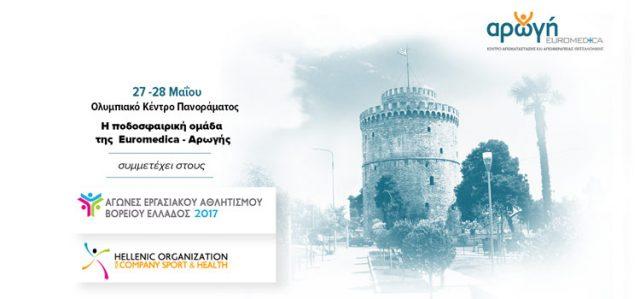 Κέντρο Αποκατάστασης Euromedica Αρωγή Θεσσαλονίκη