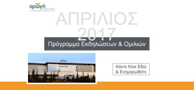 Πρόγραμμα Εκδηλώσεων Απριλίου 2017