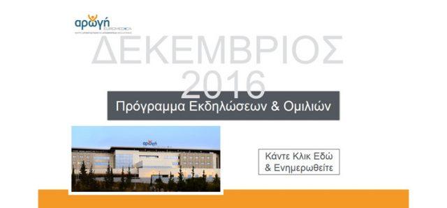 Πρόγραμμα Εκδηλώσεων Δεκεμβρίου 2016