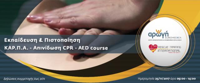 Εκπαίδευση & Πιστοποίηση: ΚΑΡ.ΠΑ. - Απινίδωση (crp-Aed course)