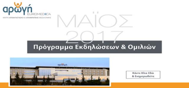 Πρόγραμμα Εκδηλώσεων Μαΐου 2017