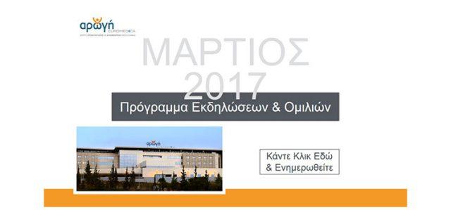 Πρόγραμμα Εκδηλώσεων Μαρτίου 2017