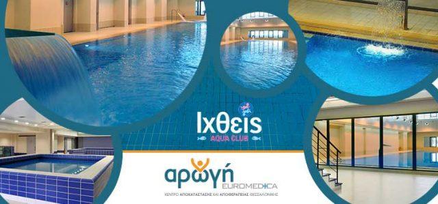 συνεργασία Euromedica-Ιχθείς Aqua Club