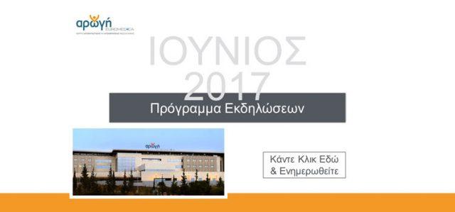 Πρόγραμμα Εκδηλώσεων Ιουνίου 2017