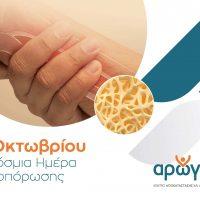 οστεοπόρωση Κέντρο Αποκατάστασης Euromedica-Αρωγή Θεσσαλονίκης