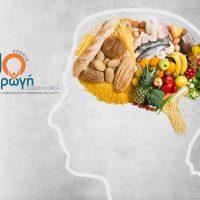 Διατροφή μετά από εγκεφαλικό επεισόδιο